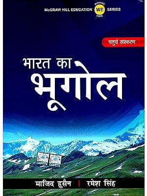 भारत का भूगोल: Geography of India