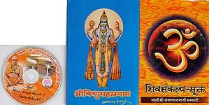 श्री विष्णु सहस्त्रनाम और शिवसंकल्प सूक्त: With CD of The Pravachans on Which The Book is Based