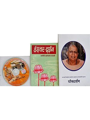 ईश्वर दर्शन और योगदर्शन: With CD of The Pravachans on Which The Book is Based