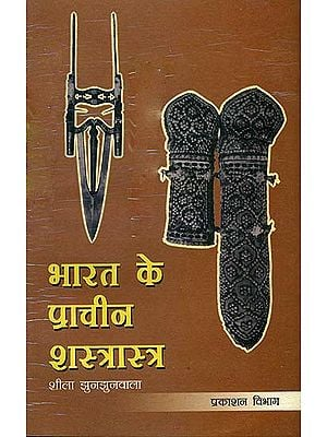 भारत के प्राचीन शस्त्रास्त्र: Ancient Weapons of India