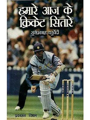 हमारे आज के क्रिकेट सितारे: Cricket Stars of Today