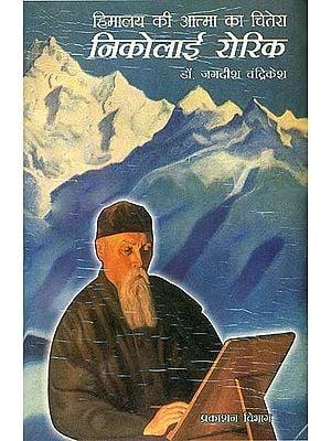 निकोलाई रोरिक (हिमालय की आत्मा का चितेरा ): Nicholas Roerich Painter of The Soul of The Himalayas
