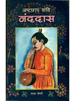 अष्टछाप कवि नंददास: Ashtachhap Poet Nandadas