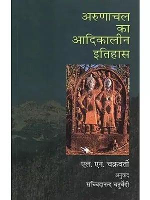 अरुणाचल का आदिकालीन इतिहास: Arunachal Pradesh (In the Beginning of History)