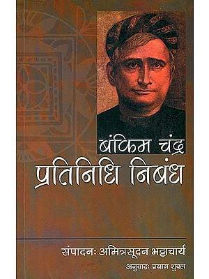 बंकिमचंद्र प्रतिनिधि निबंध: Bankim Chandra Representative Essays