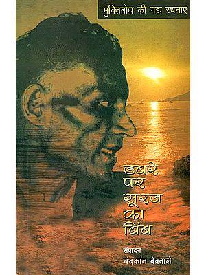 डबरे पर सूरज का बिंब (मुक्तिबोध की गद्य रचनाएं) - Collected Prose of Muktibodh