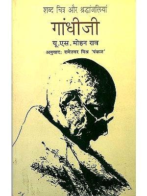 गांधीजी (शब्द चित्र और श्रद्धांजलियां): Tributes to Gandhi Ji