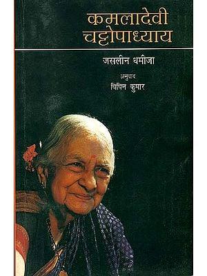 कमलादेवी चट्टोपाध्याय: Kamladevi Chattopadhyay