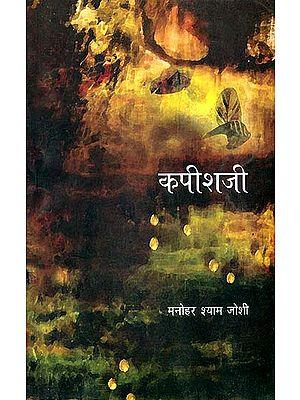 कपीशजी: Kapish JI