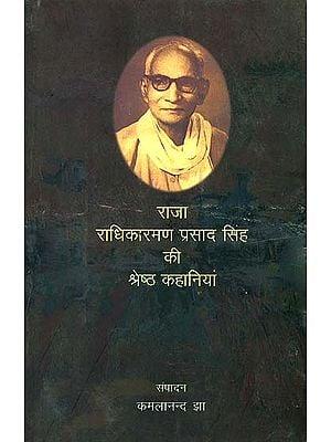 राजा राधिकारमण प्रसाद सिंह की श्रेष्ठ कहानियाँ: Best Stories of Radhikaraman Prasad Singh