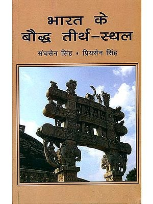 भारत के बौद्ध तीर्थ-स्थल: Places of Buddhist Pilgrimage in India