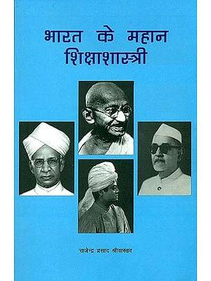 भारत के महान शिक्षाशास्त्री: Great Educationists of India