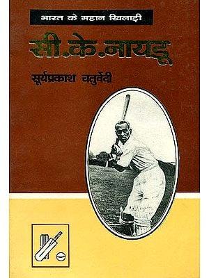भारत के महान खिलाड़ी सी. के. नायडू: C. K. Naidu (Great Cricketer of India)