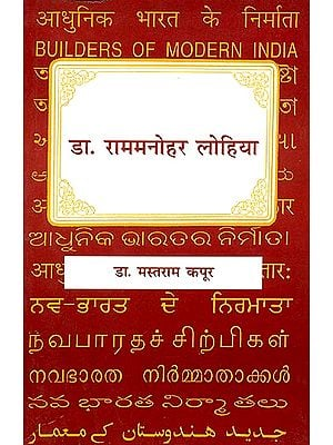 आधुनिक भारत के निर्माता डा. राममनोहर लोहिया: Builders of Modern India (Dr. Ram Manohar Lohia)