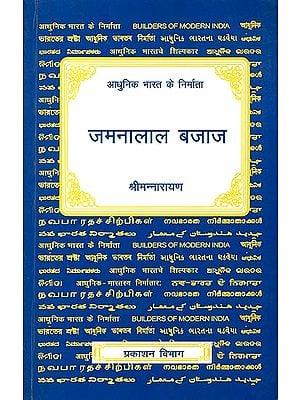 आधुनिक भारत के निर्माता जमनालाल बजाज: Builders of Modern India (Jamnalal Bajaj)