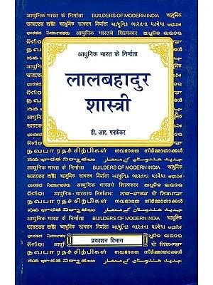 आधुनिक भारत के निर्माता लालबहादुर शास्त्री: Builders of Modern India (Lal Bahadur Shastri)