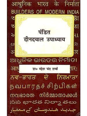 आधुनिक भारत के निर्माता पंडित दीनदयाल उपाध्याय: Builders of Modern India (Pandit Deen Dayal Upadhyaya)