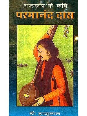 अष्टछाप के कवि परमानंद दास: Ashtachhap Poet Parmanand Das