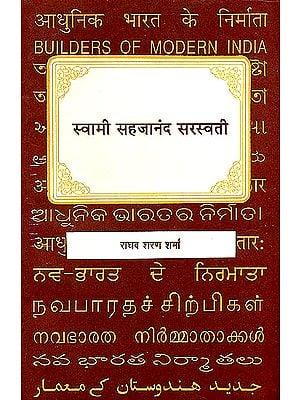 आधुनिक भारत के निर्माता स्वामी सहजानंद सरस्वती: Builders of Modern India (Swami Sahajanand Saraswati)