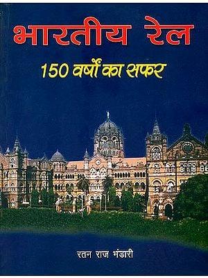 भारतीय रेल (150 वर्षों का सफर): Indian Railways Glorious 150 years