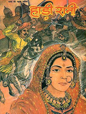 हाड़ी रानी (भारत की महान नारियां): Hadi Rani