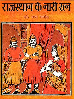 राजस्थान के नारी रत्न: Women Gems of Rajasthan