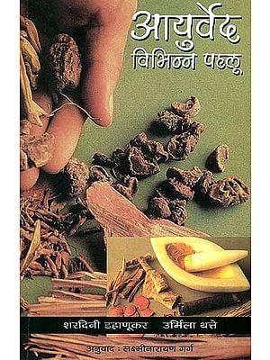 आयुर्वेद विभिन्न पहलू: Various Aspects of Ayurveda