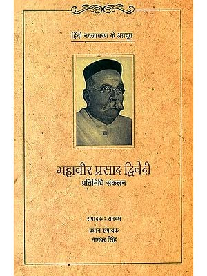 महावीर प्रसाद द्विवेदी (प्रतिनिधि संकलन): Mahavir Prasad Dwivedi ( A Representative Selection)