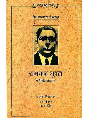 रामचन्द्र शुक्ल (प्रतिनिधि संकलन): Ramchandra Shukla (A Representative Selection)