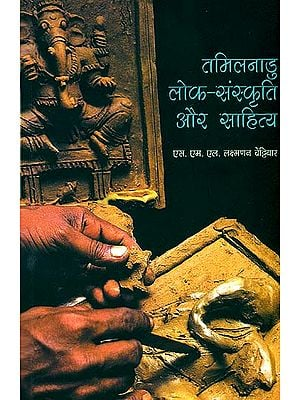तमिलनाडु लोक-संस्कृति और साहित्य: Tamil Nadu Folk Culture and Literature