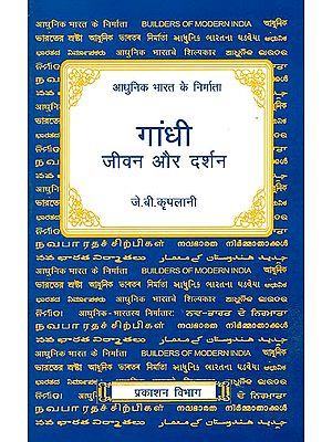 आधुनिक भारत के निर्माता गांधी जीवन और दर्शन (आधुनिक भारत के निर्माता): Builders of Modern India (Gandhi - Life and Philosophy)