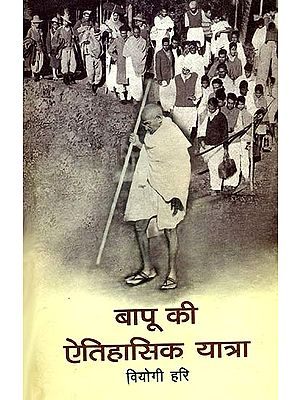 बापू की ऐतिहासिक यात्रा: Gandhi's Great March