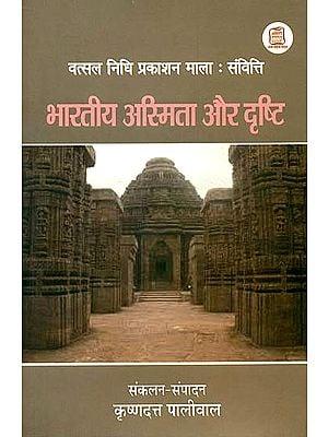 भारतीय अस्मिता और दृष्टि (वत्सलनिधि शिविर, सारनाथ, काशी में प्रस्तुत सम्भाषण एवं हस्तक्षेप): Indian Identity and View