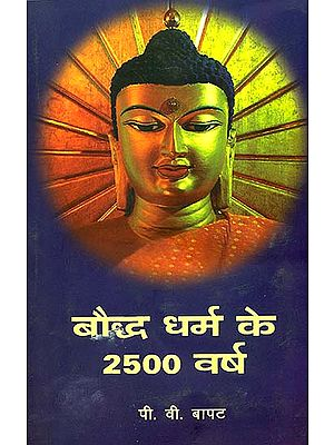 बौद्ध धर्म के 2500 वर्ष: 2500 Years of Buddhism