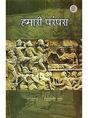 हमारी परंपरा (भारतीय धर्म तथा संस्कृति का संक्षिप्त परिचय): Our Tradition