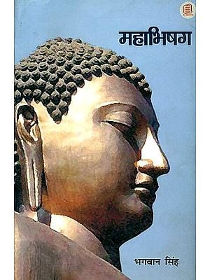 महाभिषग: Mahabhishag - A Novel Based on The Life of Gautam Buddha