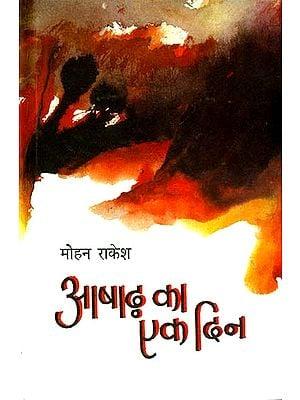 आषाढ का एक दिन: Ashadh ka Ek Din
