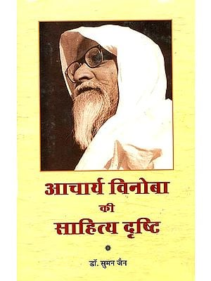 आचार्य विनोबा की साहित्य दृष्टि: The Literary Side of Vinoba Bhave