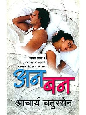 अनबन: Solutions to Some Intimate Problems of Married Life