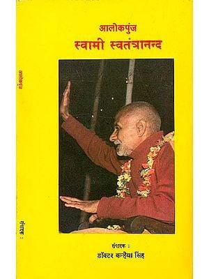 आलोक पथिक स्वामी स्वतंत्रानन्द: Swami Swatantranada The Reservoir of Light