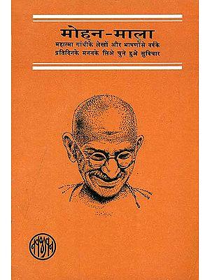 मोहन-माला (महात्मा गांधी के लेखों और भाषणों से वर्षके प्रतिदिनके मनन के लिए चुने हुए सुविचार):  A Thought For a Day