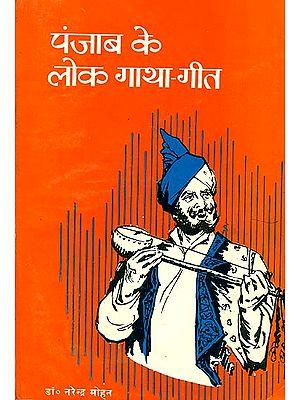 पंजाब के लोक गाथा-गीत: Folk Stories Songs of Punjab