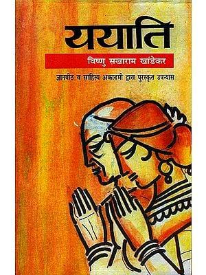 ययाति (ज्ञानपीठ व साहित्य अकादमी द्वारा पुरस्कृत उपन्यास):  Yayati Sahitya Akademi and Jnanapith Award Winner