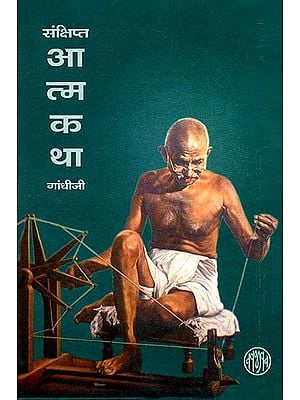संक्षिप्त आत्मकथा: Condensed Autobiography of Mahatma Gandhi