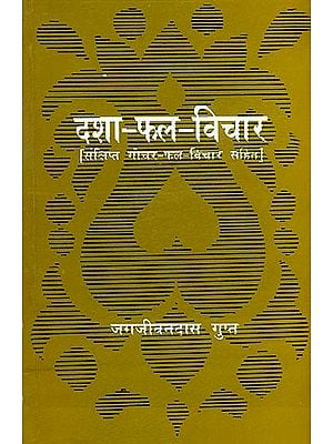 दशा-फल-विचार (संक्षिप्त गोचर फल विचार सहित): Analysis of Dasha Phala