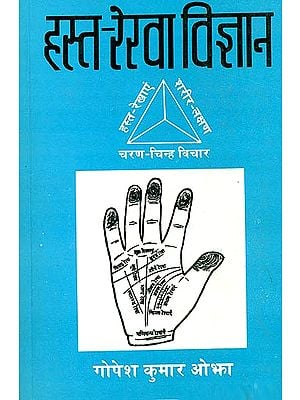 हस्त-रेखा विज्ञान: The Science of Palmistry