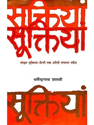 सूक्तियाँ: Quotations From Sanskrit Literature