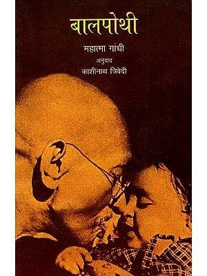 बालपोथी (महात्मा गांधी): A Book for Children by Mahatma Gandhi