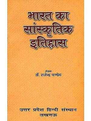 भारत का सांस्कृतिक इतिहास: Cultural History of India