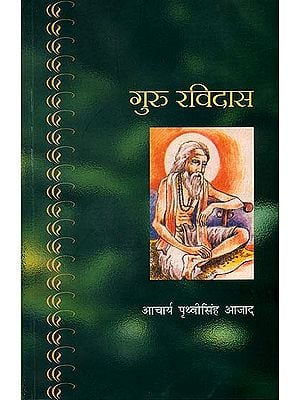 गुरु रविदास: Guru Ravidas